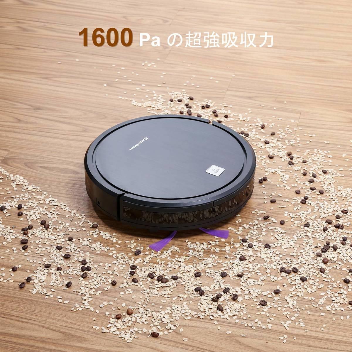 Excelvan D35 ロボット掃除機 スマートな計画式掃除 ロボット型クリーナー 4つの清掃モード 1600Paの強力吸引 120分長時間稼動 自動充電_画像7