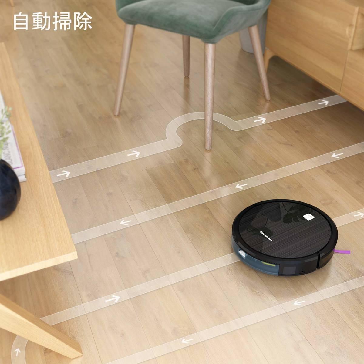 Excelvan D35 ロボット掃除機 スマートな計画式掃除 ロボット型クリーナー 4つの清掃モード 1600Paの強力吸引 120分長時間稼動 自動充電_画像8