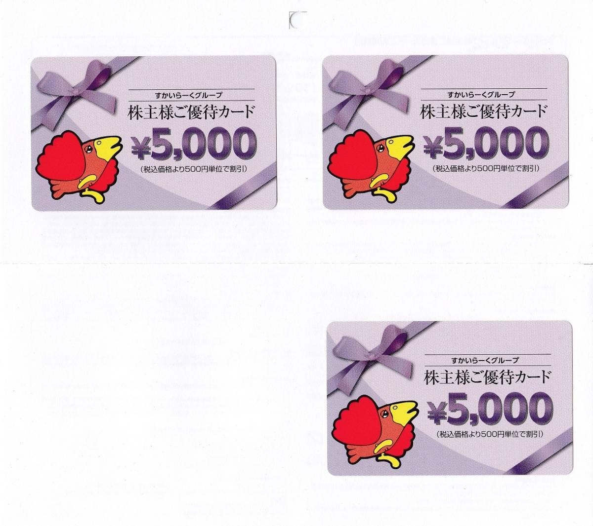 すかいらーくグループ 株主優待券 45000円(5000円×9枚) 2020年3月31日まで 簡易書留 B