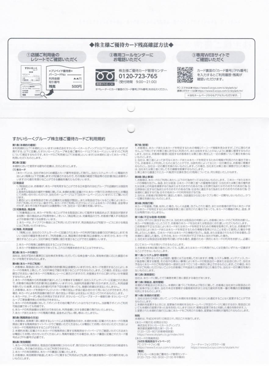 すかいらーくグループ 株主優待券 45000円(5000円×9枚) 2020年3月31日まで 簡易書留 B_画像2