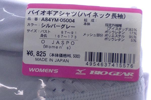 """""""レディース用 バイオギアシャツ ハイネック 長袖 A84YM-05004 シルバーグレー O_画像3"""