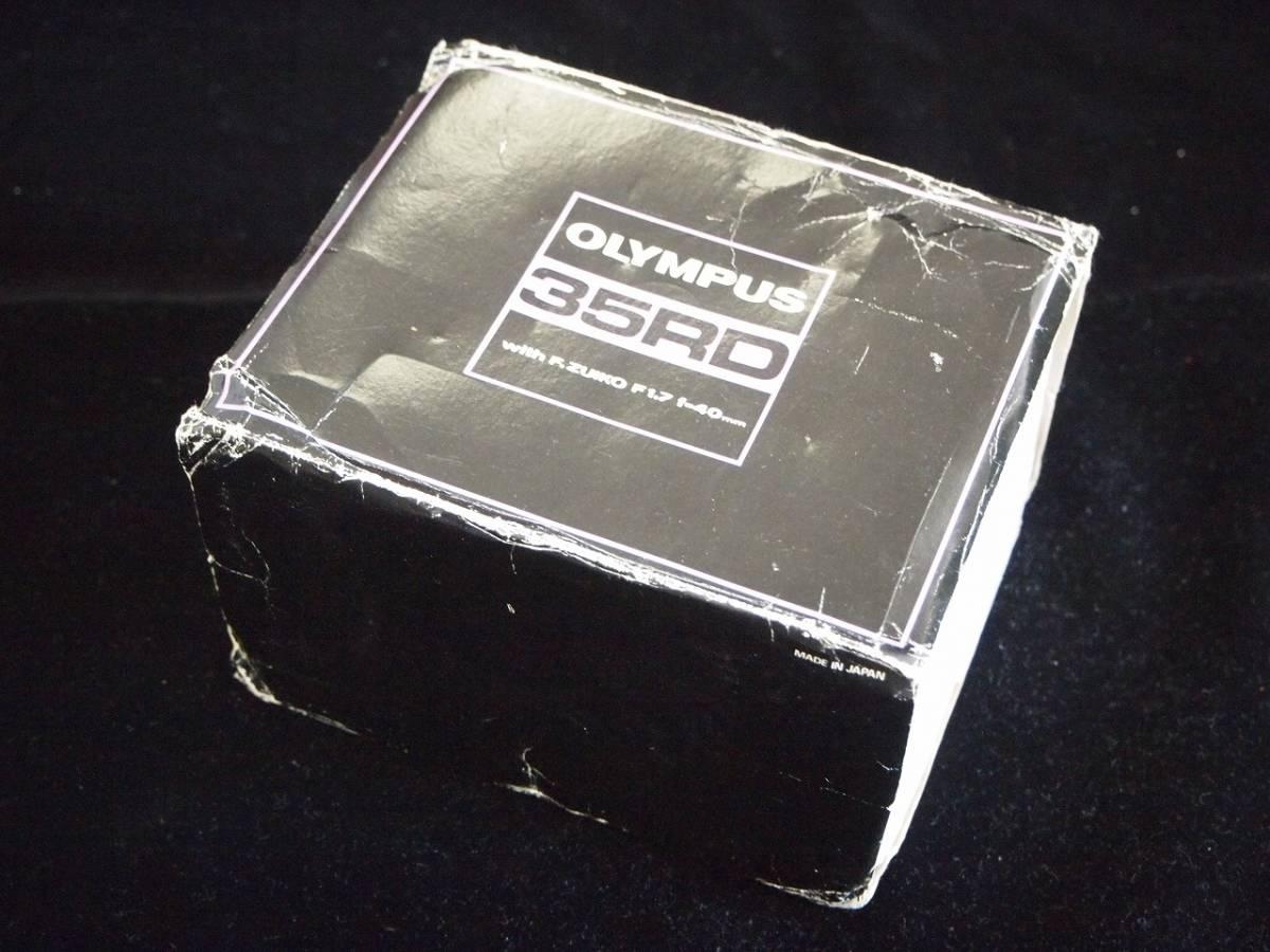 オリンパス35RD(輸出専用。希少品。元箱付き)_画像10