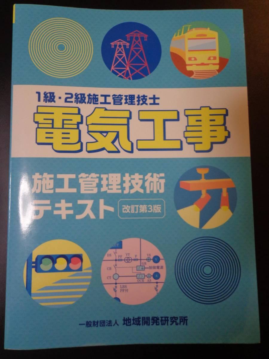【未使用・新品同様】 1級・2級施工管理技士 電気工事施工管理技術テキスト (改訂第3版) 地域開発研究所