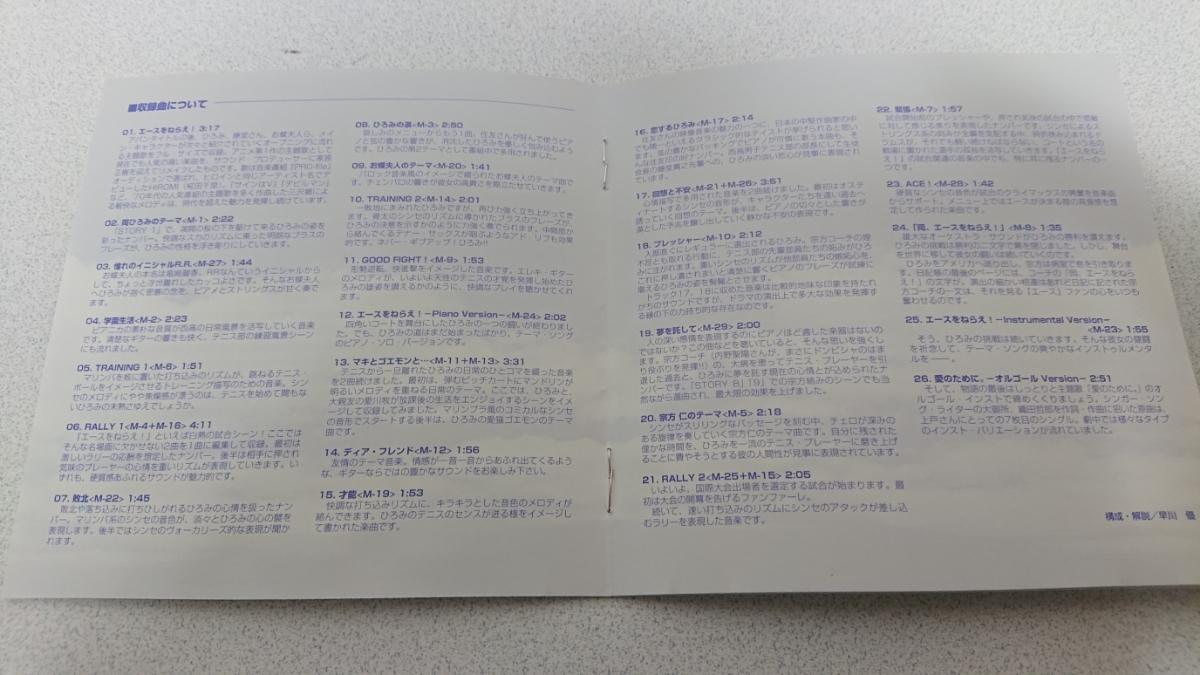 【送料無料】CD エースをねらえ / サウンドトラック / レンタルUP品_画像5