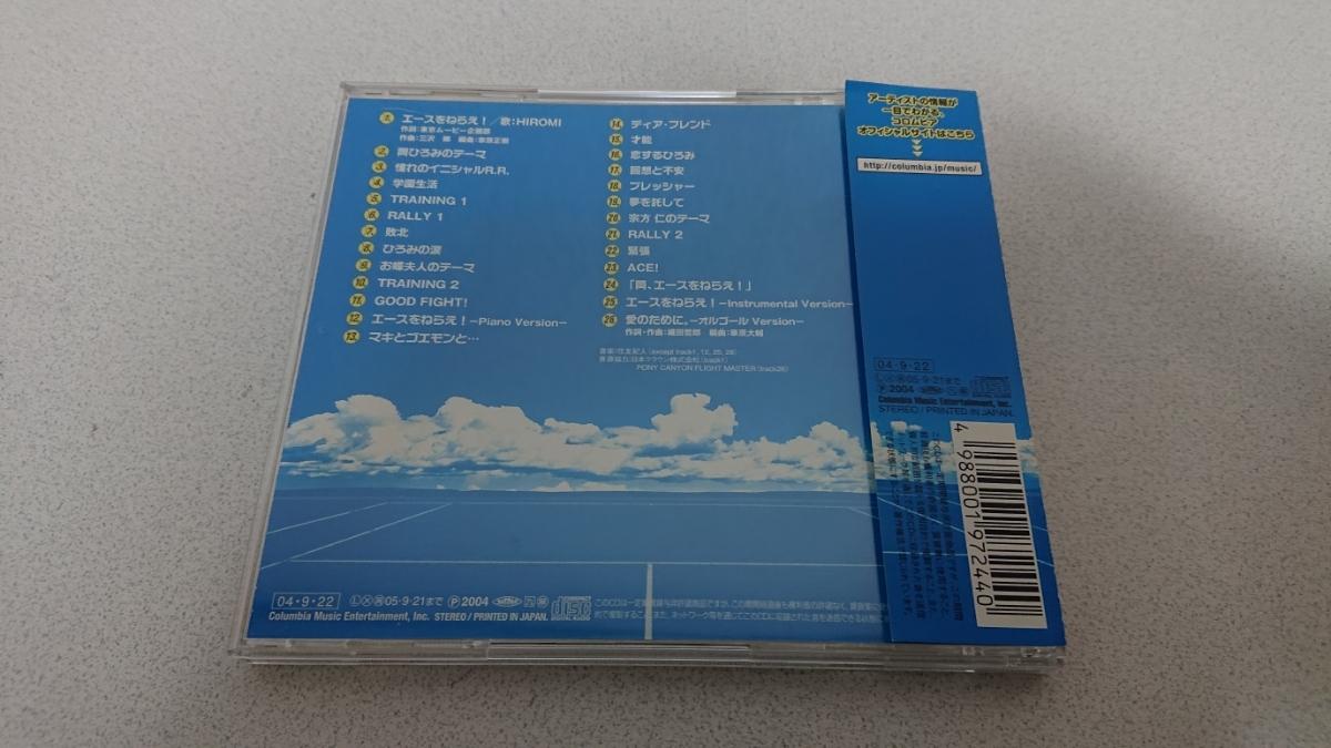【送料無料】CD エースをねらえ / サウンドトラック / レンタルUP品_画像2