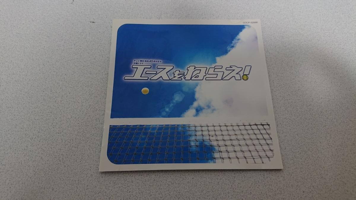 【送料無料】CD エースをねらえ / サウンドトラック / レンタルUP品_画像4