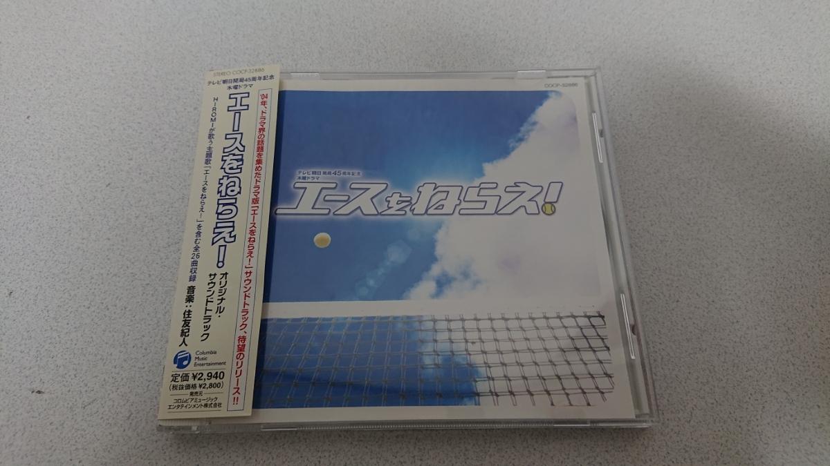 【送料無料】CD エースをねらえ / サウンドトラック / レンタルUP品