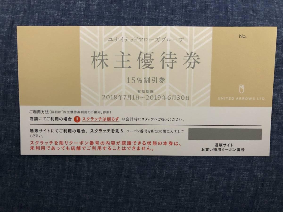 ★☆★☆★ユナイテッドアローズ株主優待券1枚⑤★☆★☆★