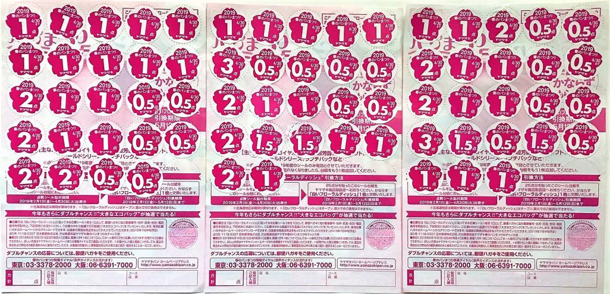 ヤマザキ 春のパン祭り 2019 ◆◆ 点数シール75点 お皿3枚分 ◆◆ プラスα_画像2