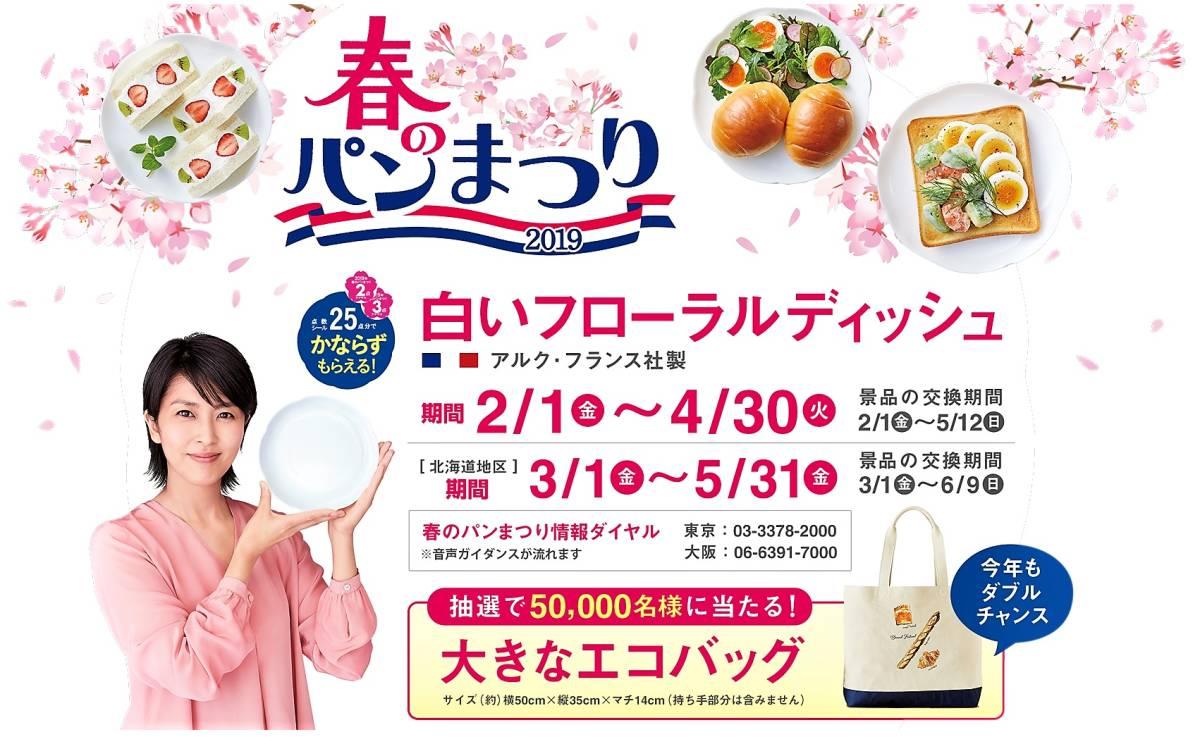 ヤマザキ 春のパン祭り 2019 ◆◆ 点数シール75点 お皿3枚分 ◆◆ プラスα_画像4