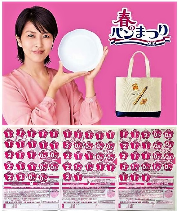 ヤマザキ 春のパン祭り 2019 ◆◆ 点数シール75点 お皿3枚分 ◆◆ プラスα