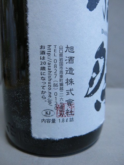 清酒『旭酒造 純米大吟醸 磨き二割三分 DASSAI23 獺祭 16度 1800ml 未開封 2016年6月製造』_画像6