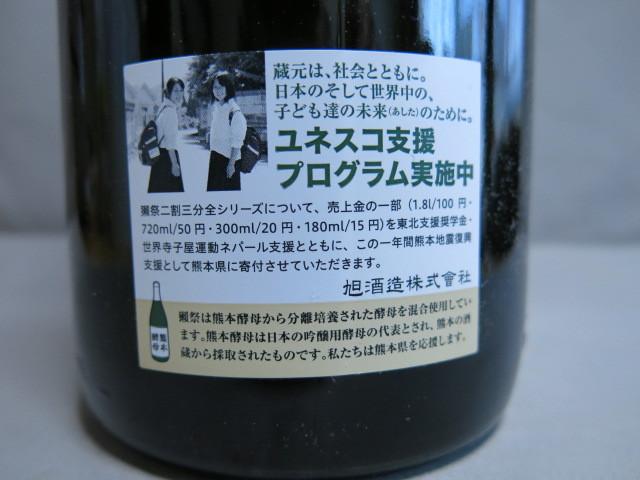 清酒『旭酒造 純米大吟醸 磨き二割三分 DASSAI23 獺祭 16度 1800ml 未開封 2016年6月製造』_画像8