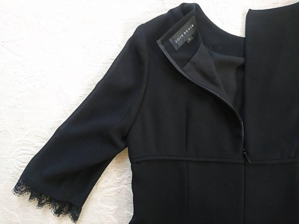 SOIR BENIR 黒 冠婚葬祭 喪服 レースワンピース サイズ11 送360円~_画像8