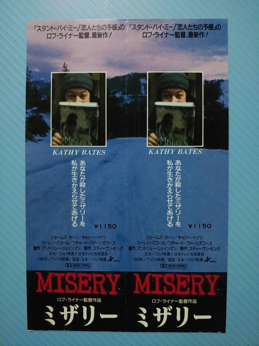 映画半券:ミザリー(1991年公開)ペア券_画像1