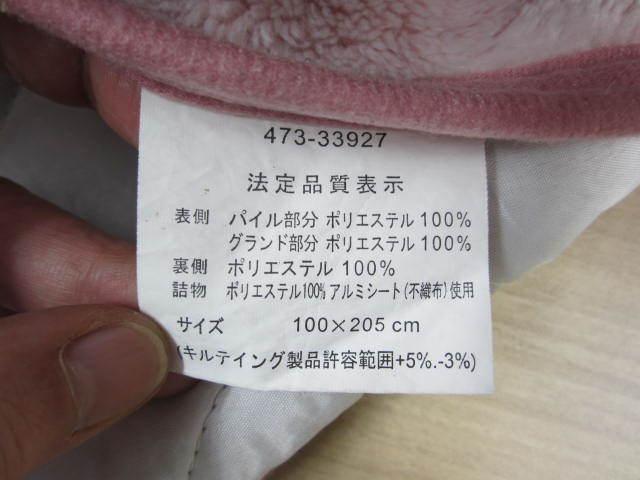 (な-Y-423) 敷き毛布4枚セット 緩衝材 あて布 保護 引っ越し 運搬用 中古_画像8