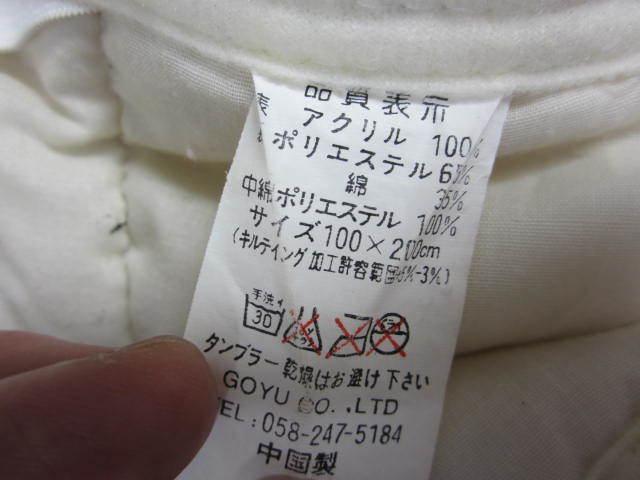 (な-Y-423) 敷き毛布4枚セット 緩衝材 あて布 保護 引っ越し 運搬用 中古_画像4