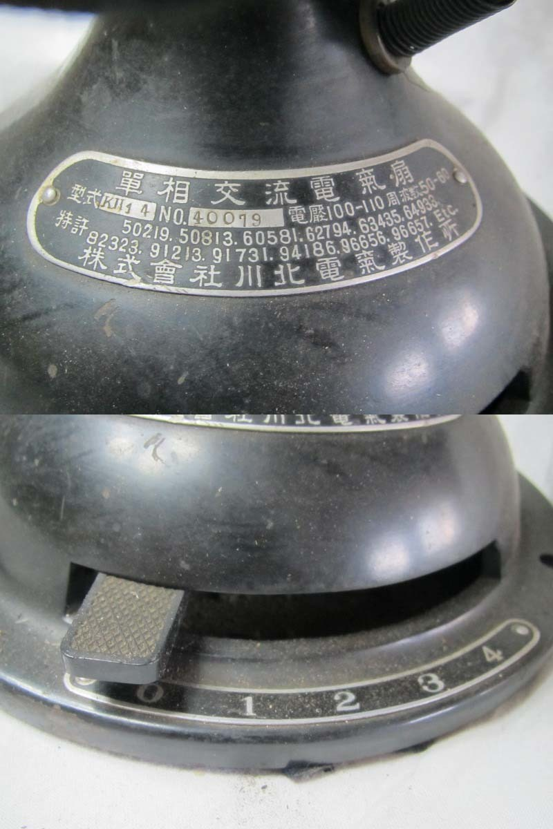 ■鉄製の古い扇風機 川北電機製作所製 時代箱入り 動作未確認_画像8