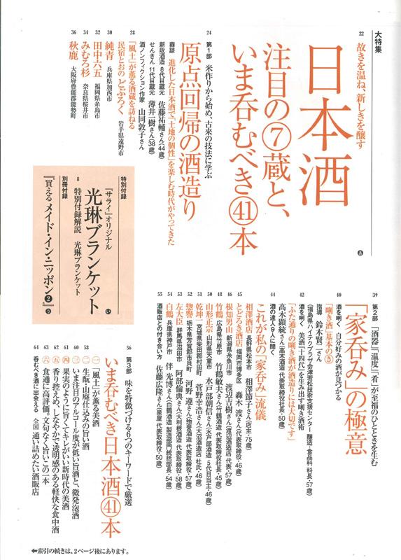 サライ 2019年1月号 日本酒大特集 特別付録なし_画像2