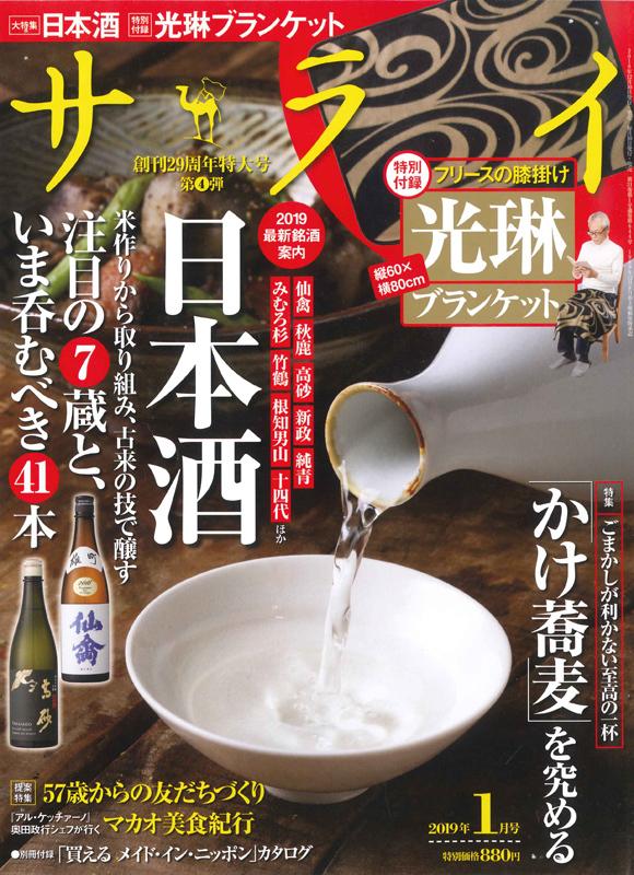 サライ 2019年1月号 日本酒大特集 特別付録なし_画像1
