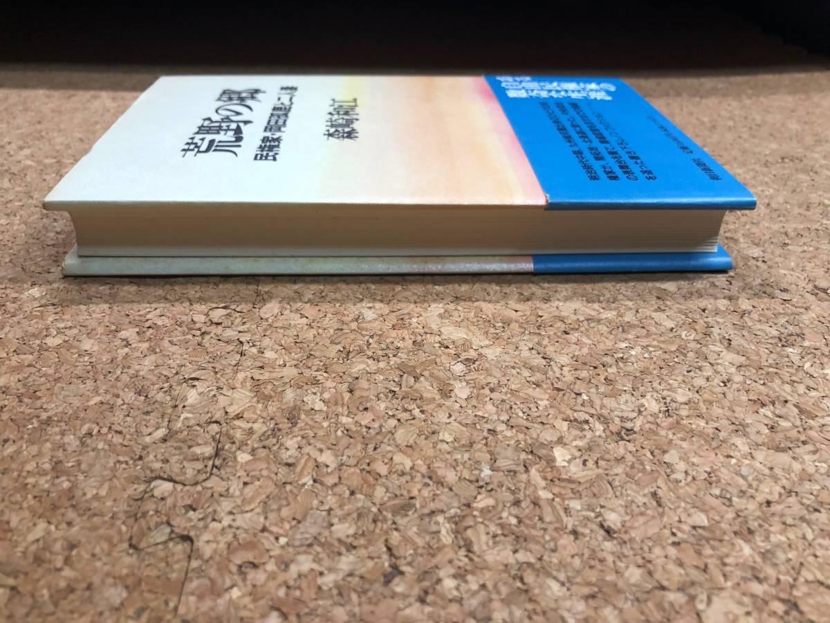 荒野の郷 ~民権家・岡田孤鹿と二人妻~ 森崎和江 朝日新聞社 1992年初刷 帯付き_画像4