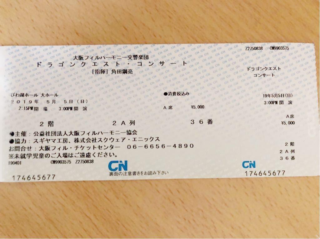 大阪フィルハーモニー交響楽団ドラゴンクエストコンサート3チケット 5月5日滋賀県大津市びわ湖ホール