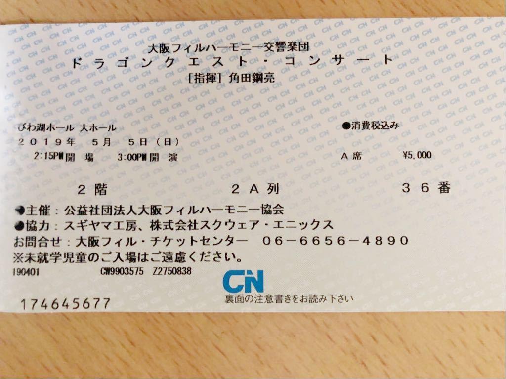大阪フィルハーモニー交響楽団ドラゴンクエストコンサート3チケット 5月5日滋賀県大津市びわ湖ホール_画像2