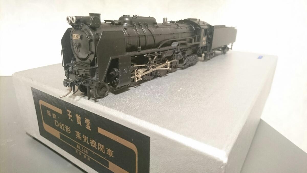 天賞堂 真鍮モデル D62 カンモーター、TPE_画像3