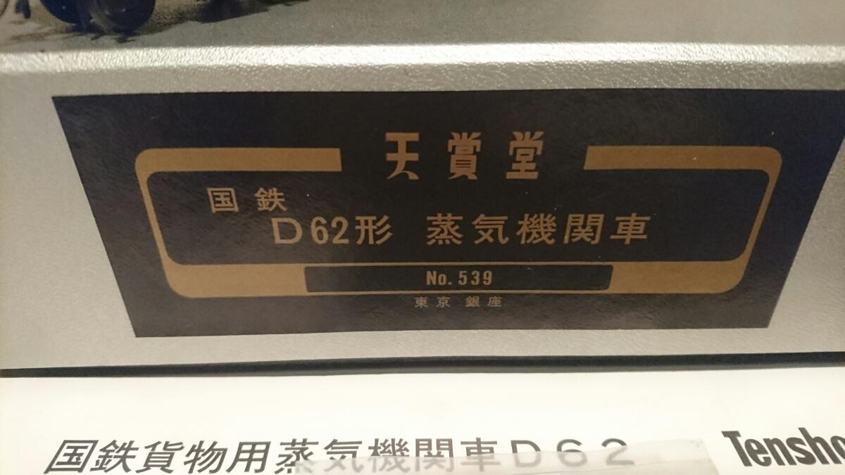 天賞堂 真鍮モデル D62 カンモーター、TPE_画像2