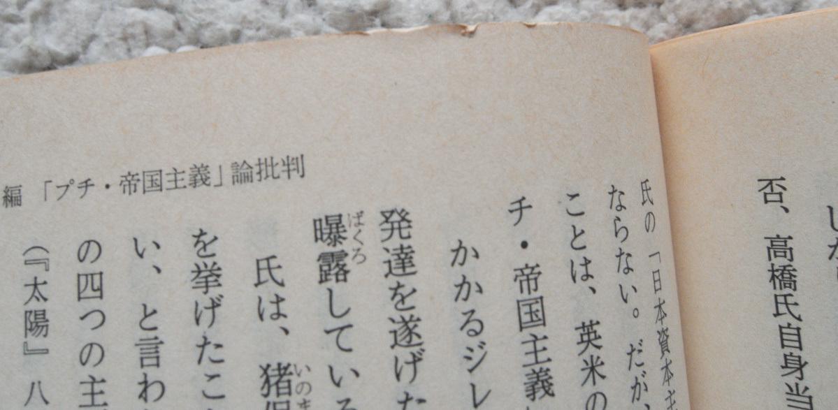 日本資本主義発達史 上 (岩波文庫) 野呂 栄太郎_画像9