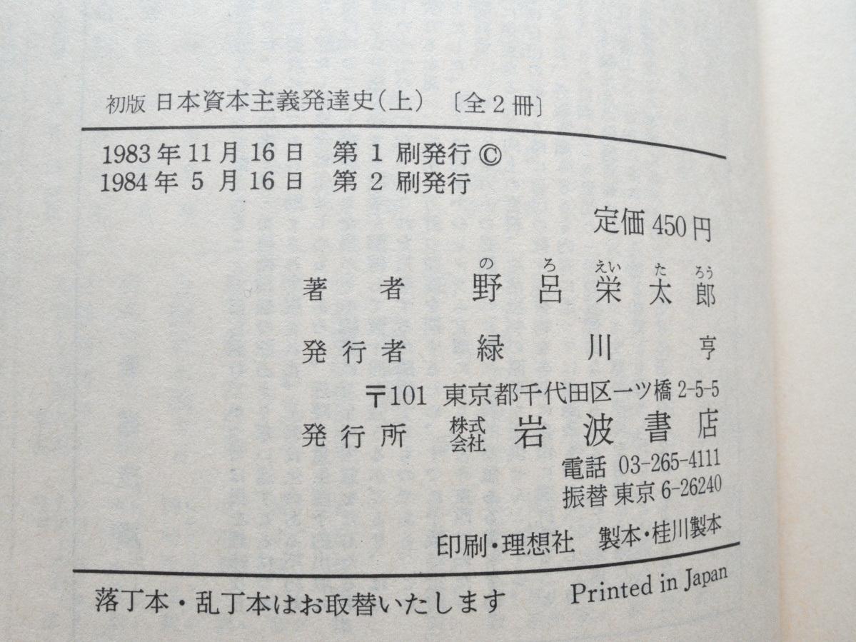 日本資本主義発達史 上 (岩波文庫) 野呂 栄太郎_画像10
