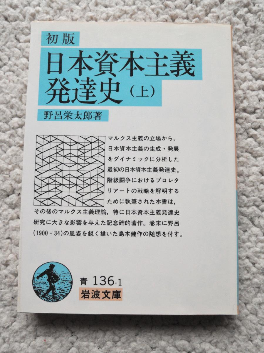 日本資本主義発達史 上 (岩波文庫) 野呂 栄太郎_画像1