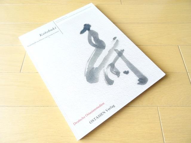 洋書◆日本 中国 韓国の美術工芸品写真集 ドイツ語 本 掛軸 陶磁器_画像1