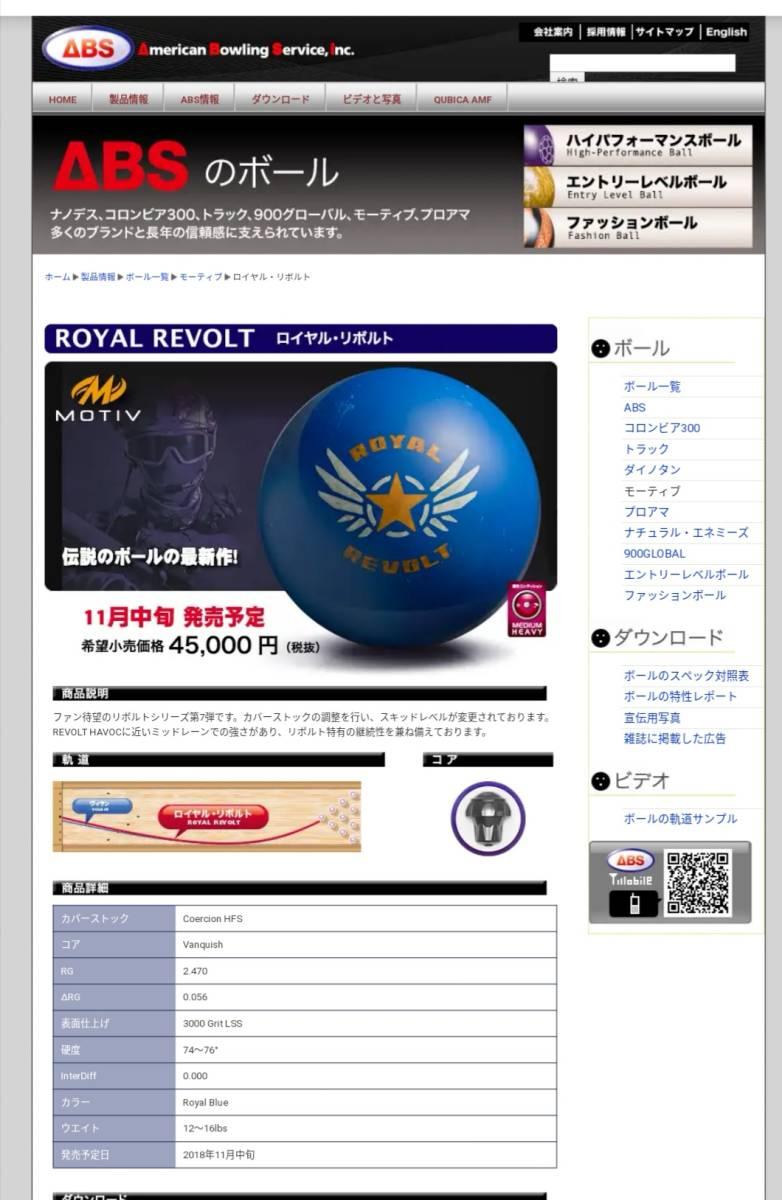 【美品】ボウリングボール ロイヤルリボルト15ポンド_画像4