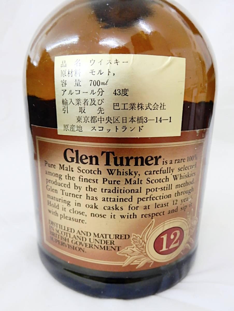 【古酒ボトル★1円~】 グレンターナー 12年 Glen Turner ピュアモルト スコッチ 700ml 未開栓品_画像6