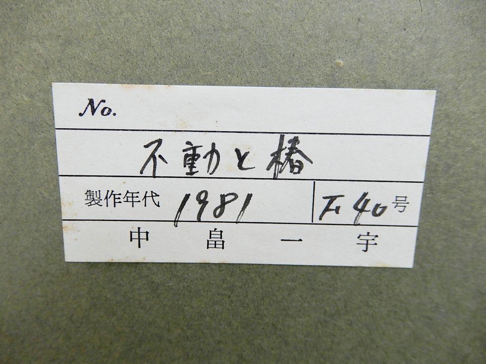 【USED品★1円~】 中畠一宇 油彩 具象画 「不動と椿」 F40号 1981年_画像4