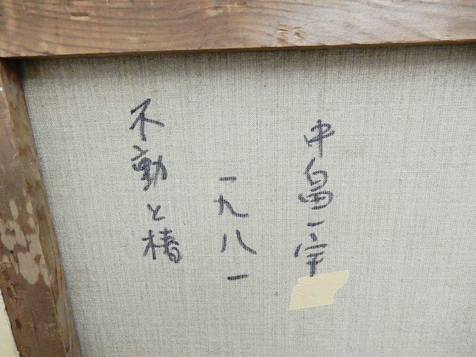 【USED品★1円~】 中畠一宇 油彩 具象画 「不動と椿」 F40号 1981年_画像6