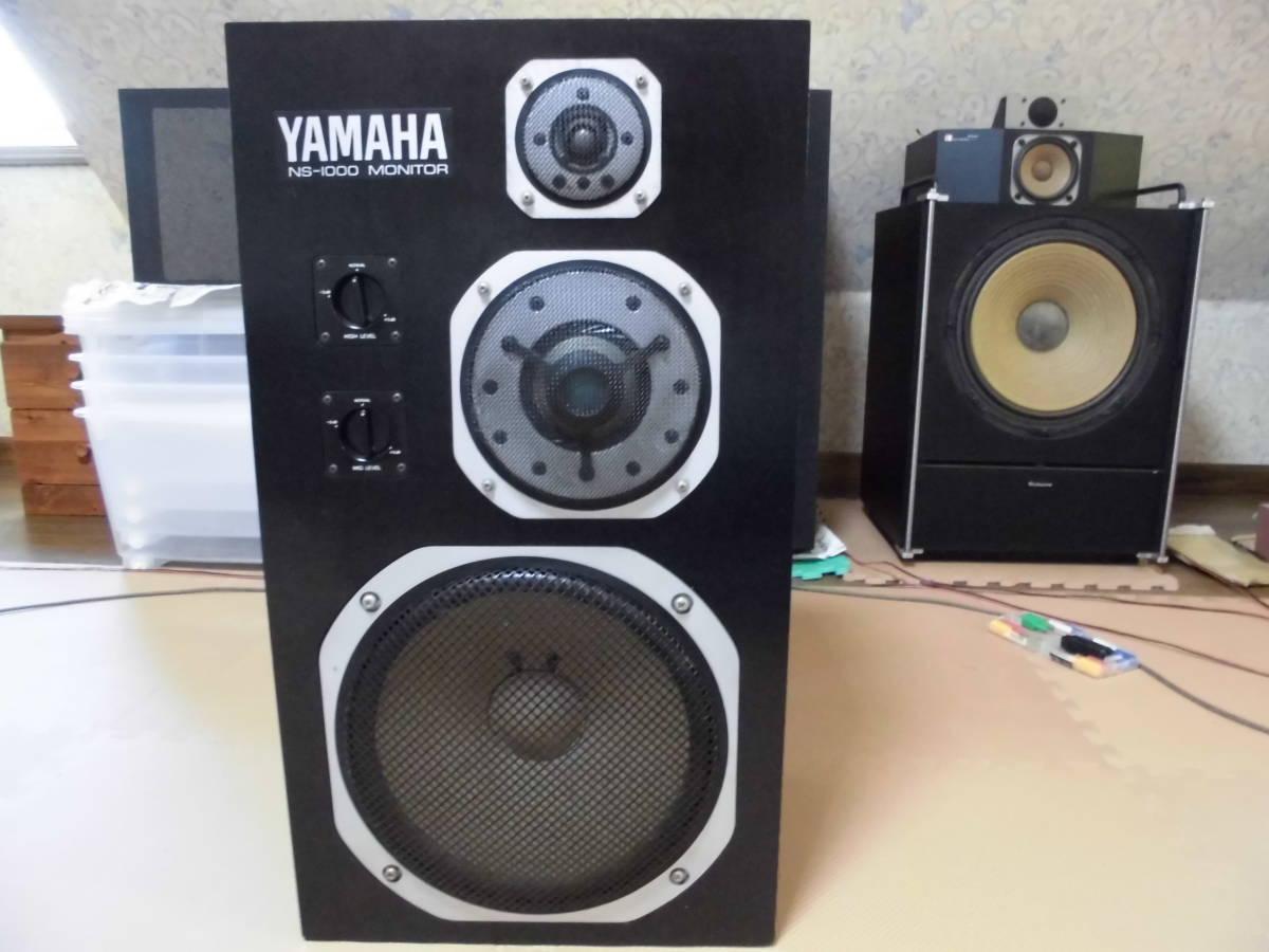 ★ヤマハスピーカー NS-1000Mスコーカー JA-0801_画像7
