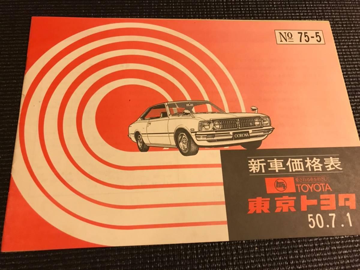 【希少カタログ&トランプつき】1975年頃 トヨタ ニューマークII & コロナ _画像10