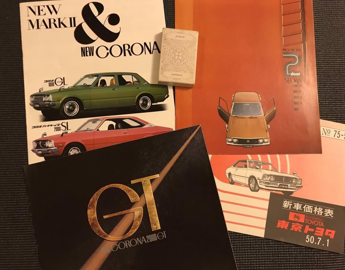 【希少カタログ&トランプつき】1975年頃 トヨタ ニューマークII & コロナ