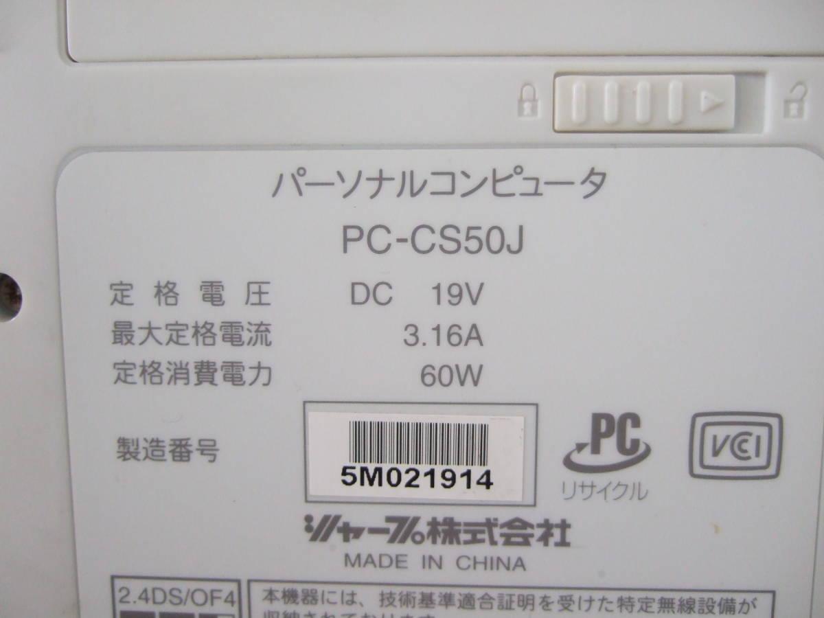 きれい Sharp PC-CS50J 1.60GHz/60GB/512MB/XP/office2007/Combo_画像5