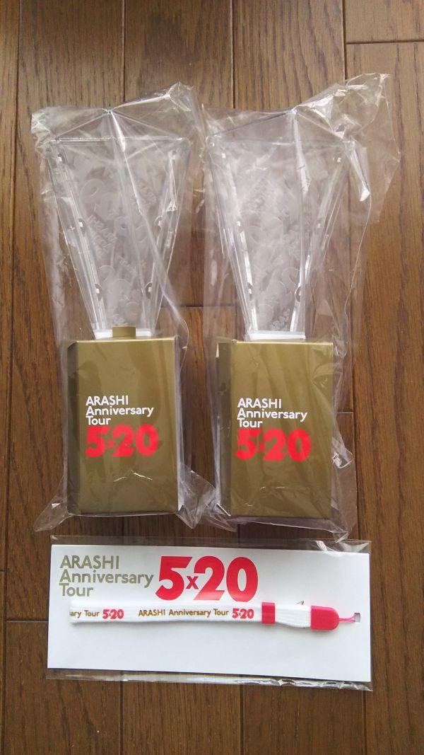嵐★ARASHI Anniversary Tour 5×20 ライト★2個セットおまけ付き【送料無料】