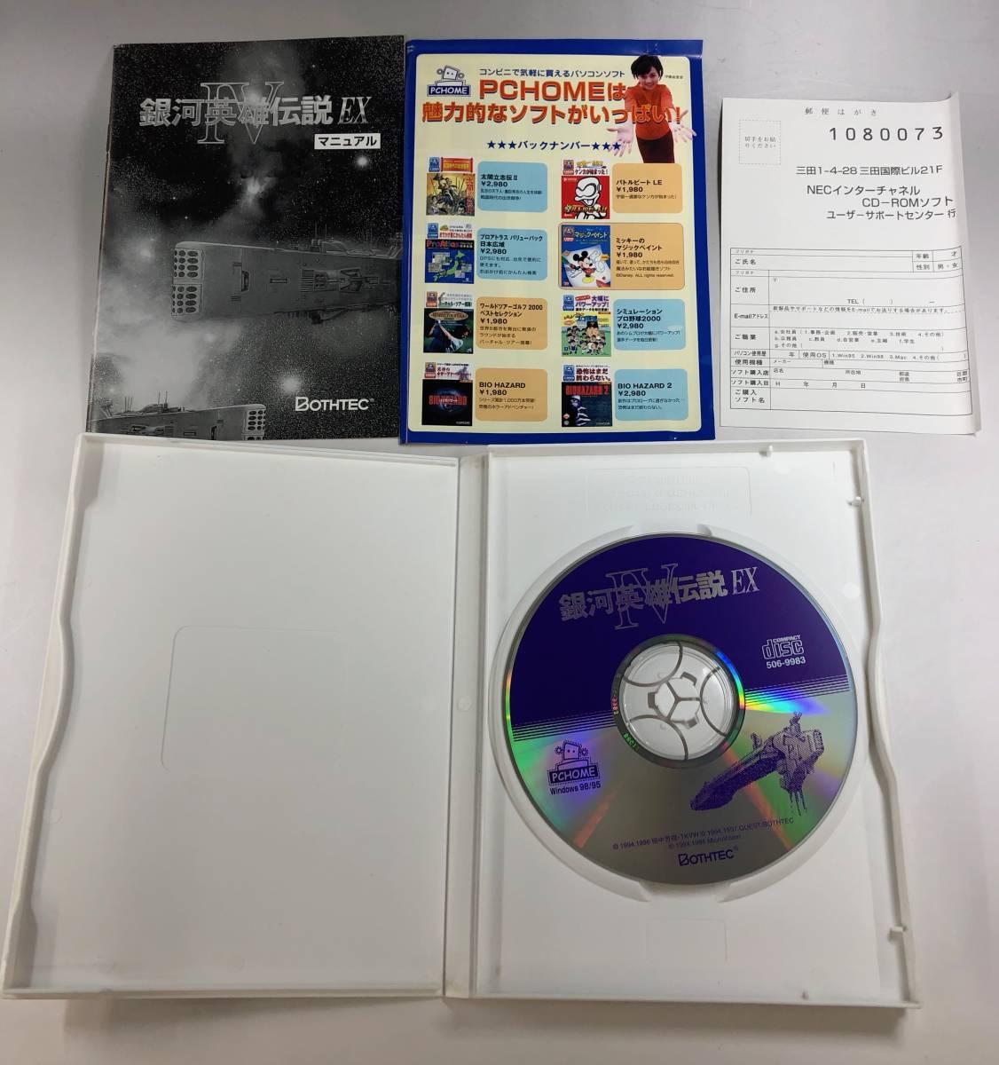 【171】レア!! 銀河英雄伝説Ⅳ EX 戦略シミュレーション Windows95/98 PCゲームソフト ボーステック_画像4