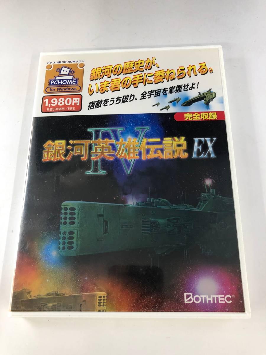 【171】レア!! 銀河英雄伝説Ⅳ EX 戦略シミュレーション Windows95/98 PCゲームソフト ボーステック