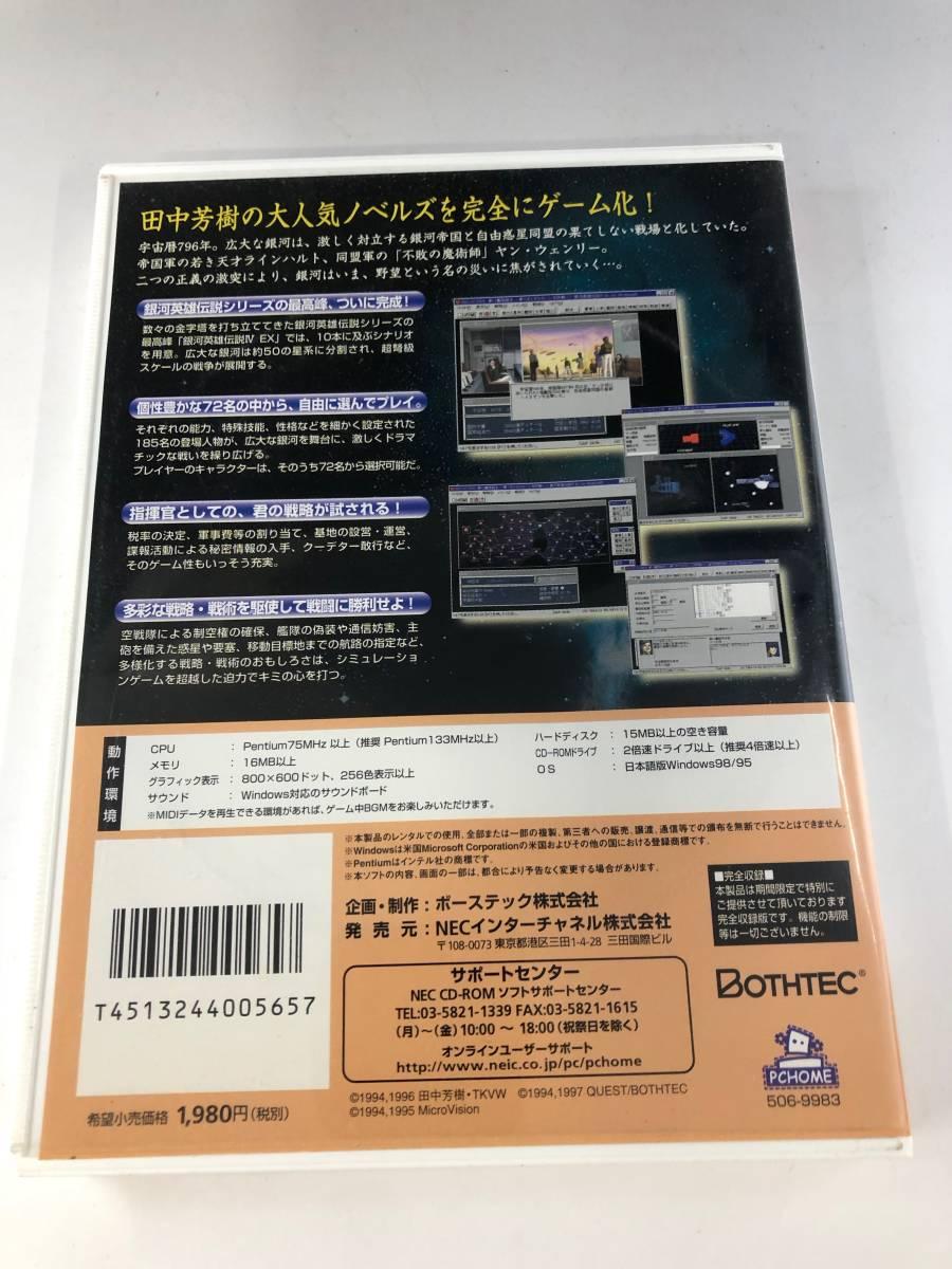 【171】レア!! 銀河英雄伝説Ⅳ EX 戦略シミュレーション Windows95/98 PCゲームソフト ボーステック_画像2