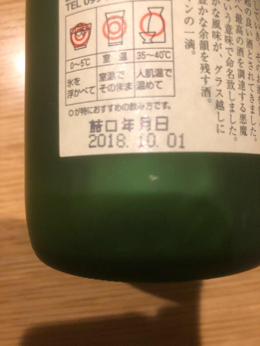 魔王720ml_画像2