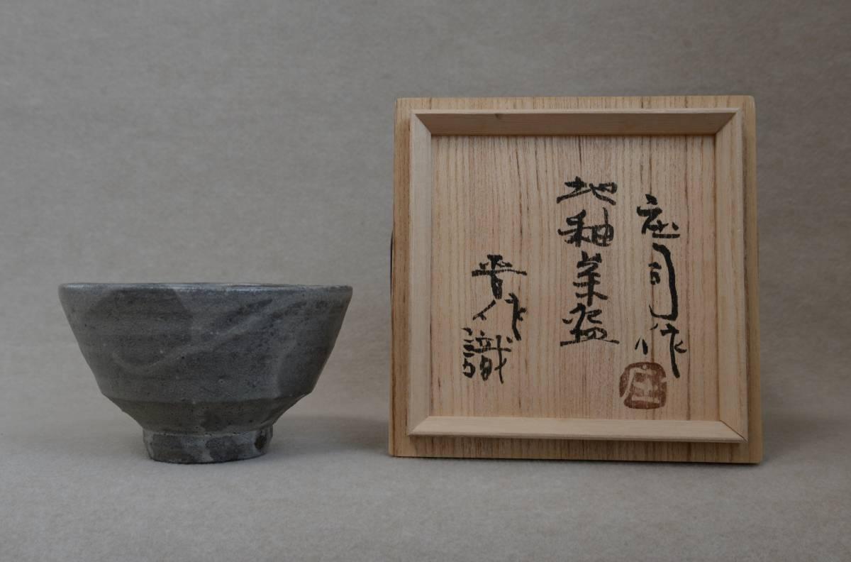 【吉華】  益子焼人間国宝  浜田庄司作  地釉茶碗  晋作さん識箱  〔本物保証〕_画像8