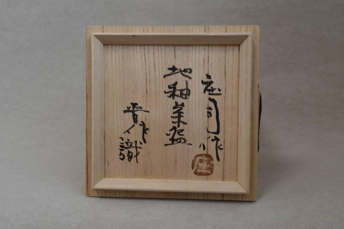 【吉華】  益子焼人間国宝  浜田庄司作  地釉茶碗  晋作さん識箱  〔本物保証〕_画像9