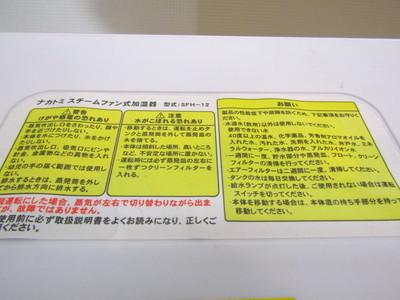 【加湿器】★2916★ NAKATOMI 業務用 スチーム式加湿器 SFH-12 木造20畳プレハブ33畳 インフルエンザ対策 ★ビックリユース★_画像7