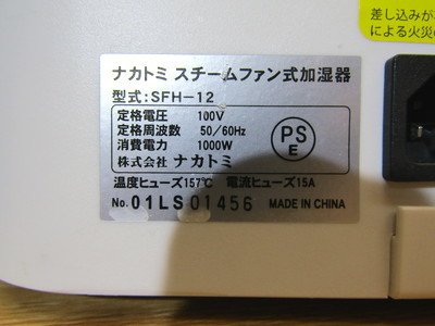 【加湿器】★2916★ NAKATOMI 業務用 スチーム式加湿器 SFH-12 木造20畳プレハブ33畳 インフルエンザ対策 ★ビックリユース★_画像8